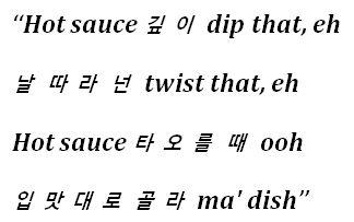 "Lyrics for ""Hot Sauce"""