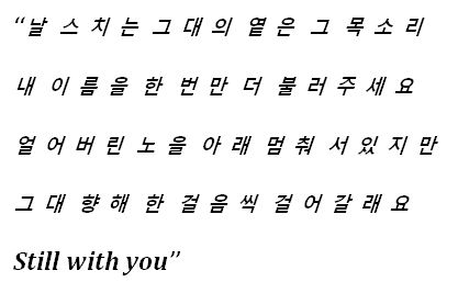 """Lyrics for """"Still With You"""""""